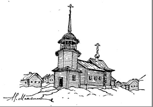 Храм в с. Сухое. Рисунок Н. Маковской, 1928 г.