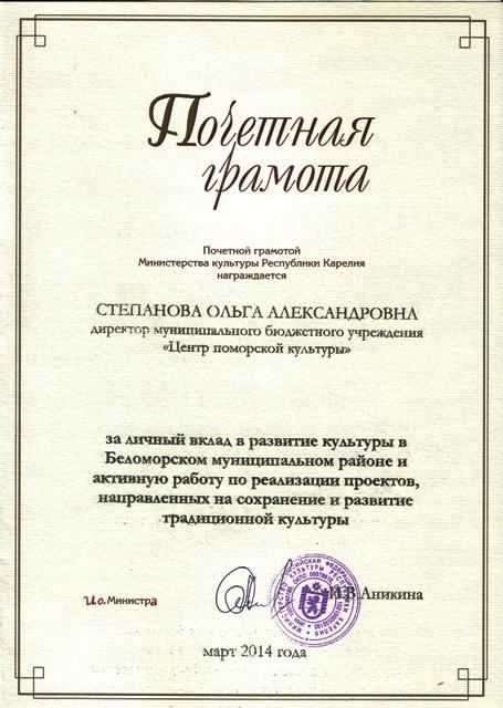 Почетная грамота Министерства культуры РК О.А. Степановой