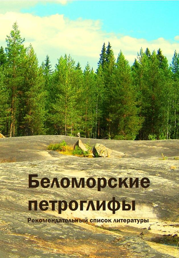 Обложка списка литературы Беломорские петроглифы