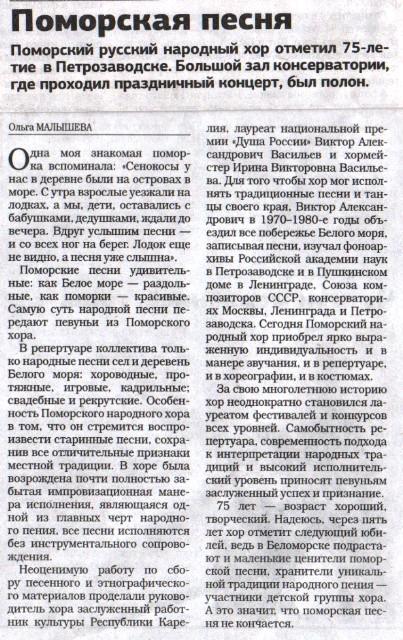 ТВР-Панорама, 2013, 9 янв.