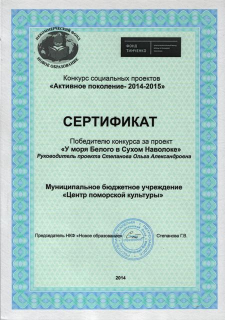 СЕРТИФИКАТ победителя. Степанова О.А.