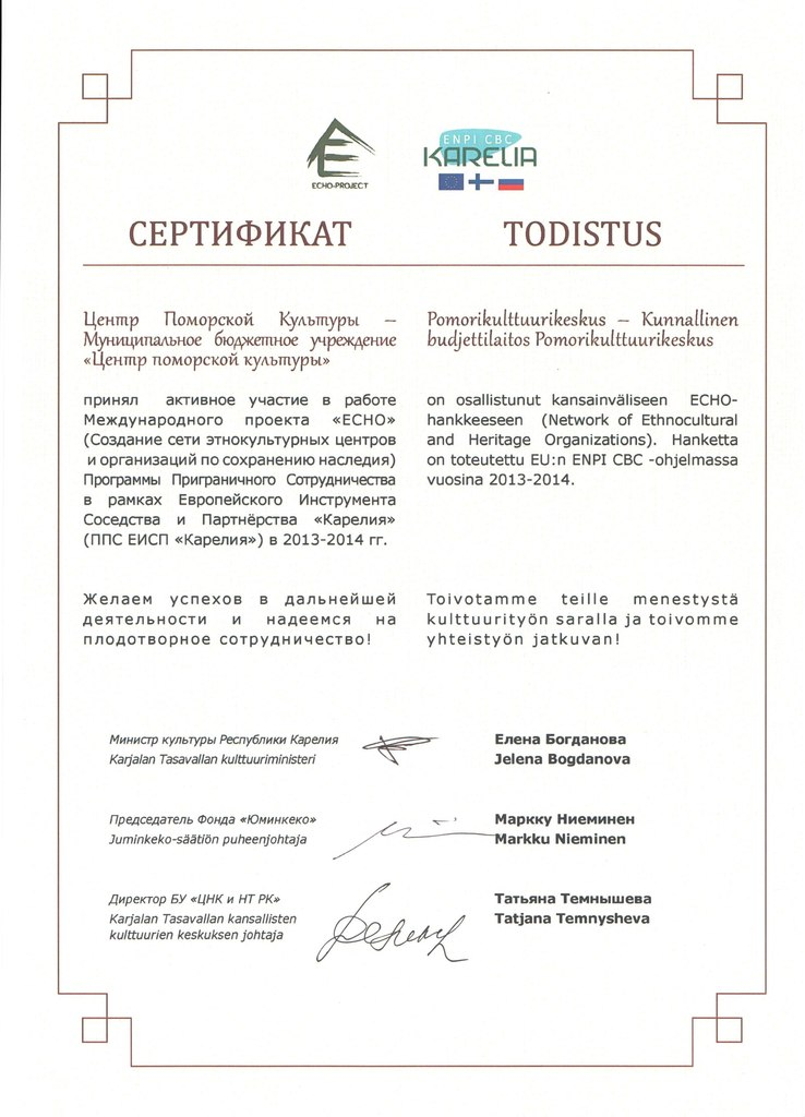 Сертификат Центра поморской культуры - участника проекта. Декабрь 2014 г.