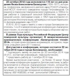 """Статья в газете """"Беломорская трибуна"""", 24 июля 2014 г."""
