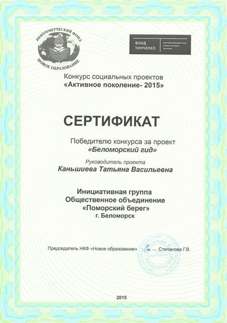 Сертификат победителю конкурса за проект «Беломорский гид» (инициативная группа ОО «Поморский берег»)