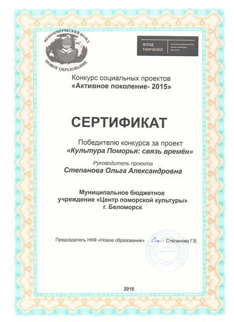 Сертификат победителю конкурса за проект «Культура Поморья: связь времен» (МБУ «Центр поморской культуры»)