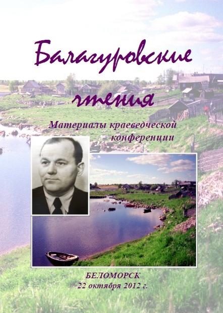 обложка БАЛАГУРОВСКИЕ ЧТЕНИЯ