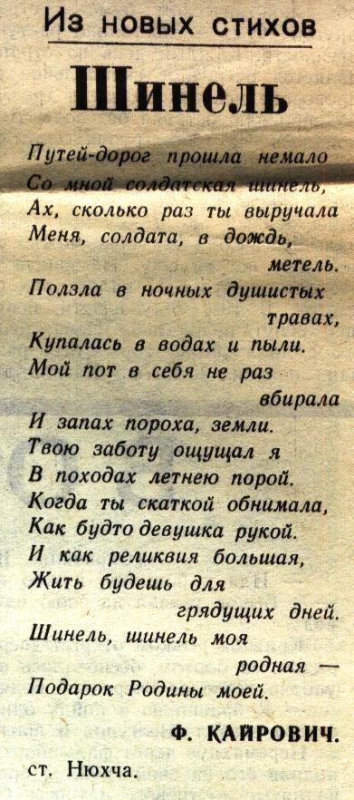 """Стихотворение опубликовано в газете """"Беломорская трибуна"""" в 1965 году."""