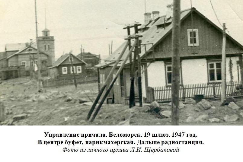 Фото из личного архива Л.И. Щербаковой