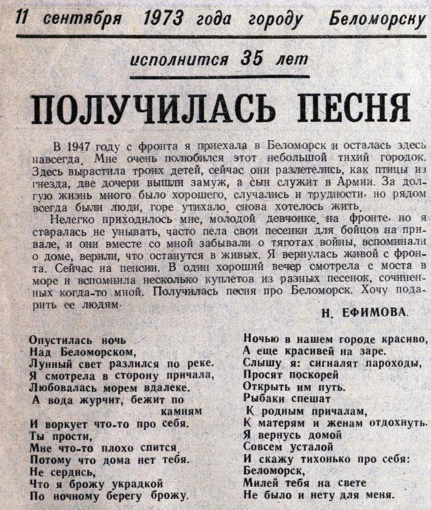 Статья из газеты Беломорская трибуна 1973 года