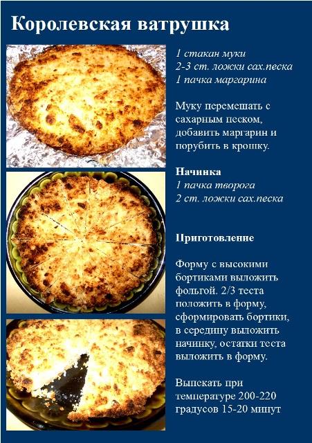 Королевская ватрушка. Автор Ирина Соловьева, г. Беломорск