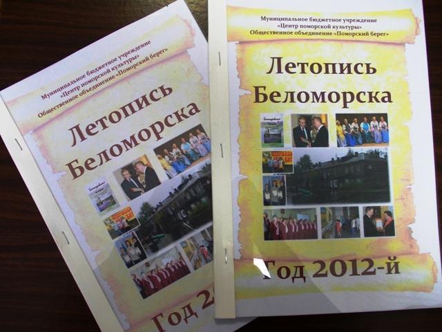 Летопись Беломорска. Год 2012-й