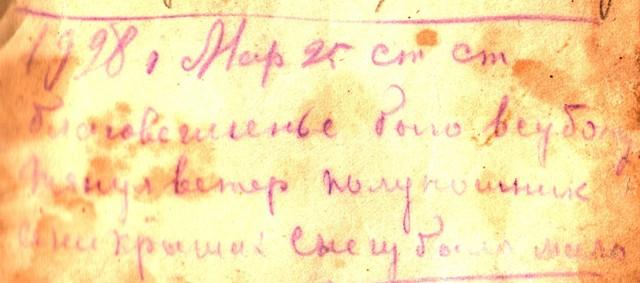 4 - 1928 г.