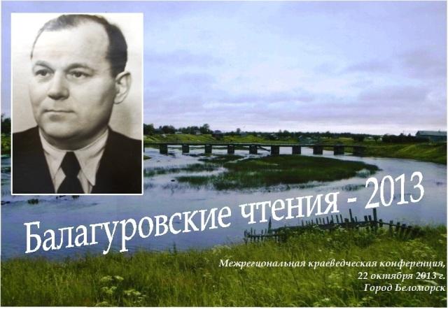 БАЛАГУРОВСКИЕ ЧТЕНИЯ-2013