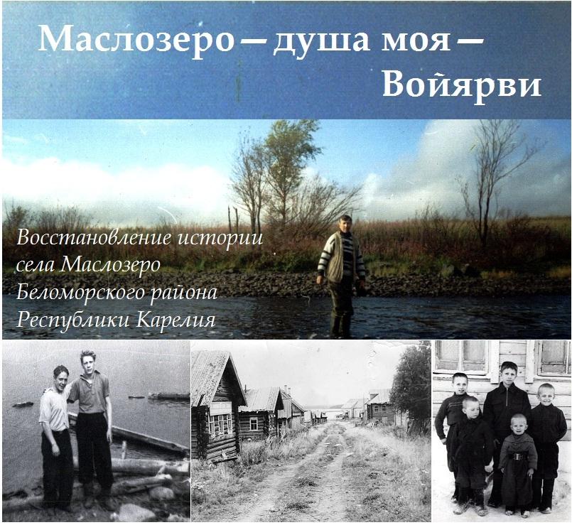Афиша Маслозеро