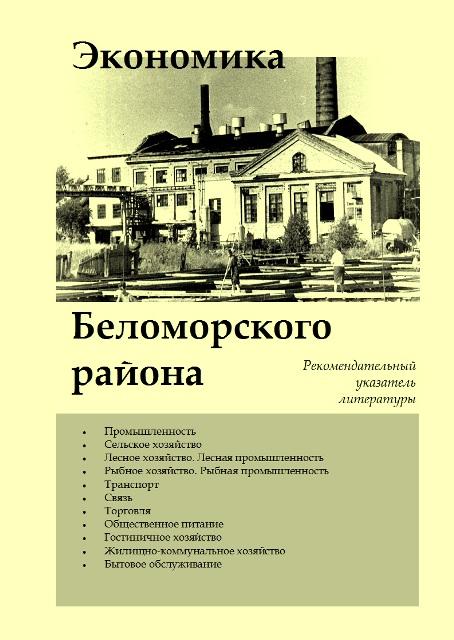 Обложка - Экономика Беломорского района