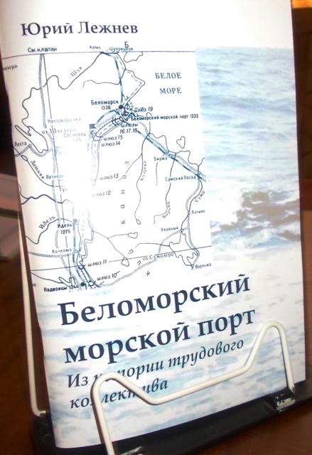 Презентация книги0. 10 июля 2013 г. Фото С.В. Кошкиной