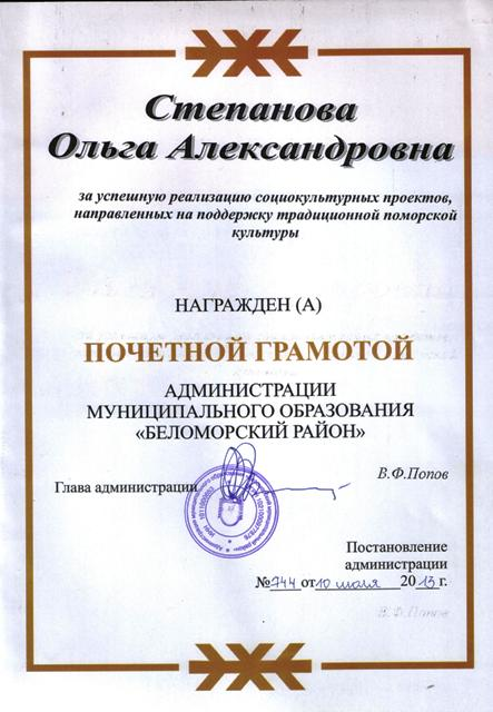 грамота О.А. Степановой