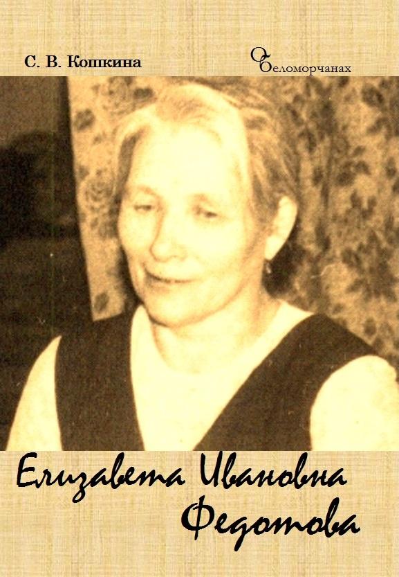 Обложка книги Е.И. Федотова