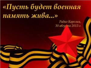 «Пусть будет военная память жива…»