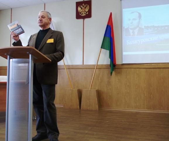 Выступает К.В. Гнетнев, писатель-публицист, заслуженный работник культуры РФ