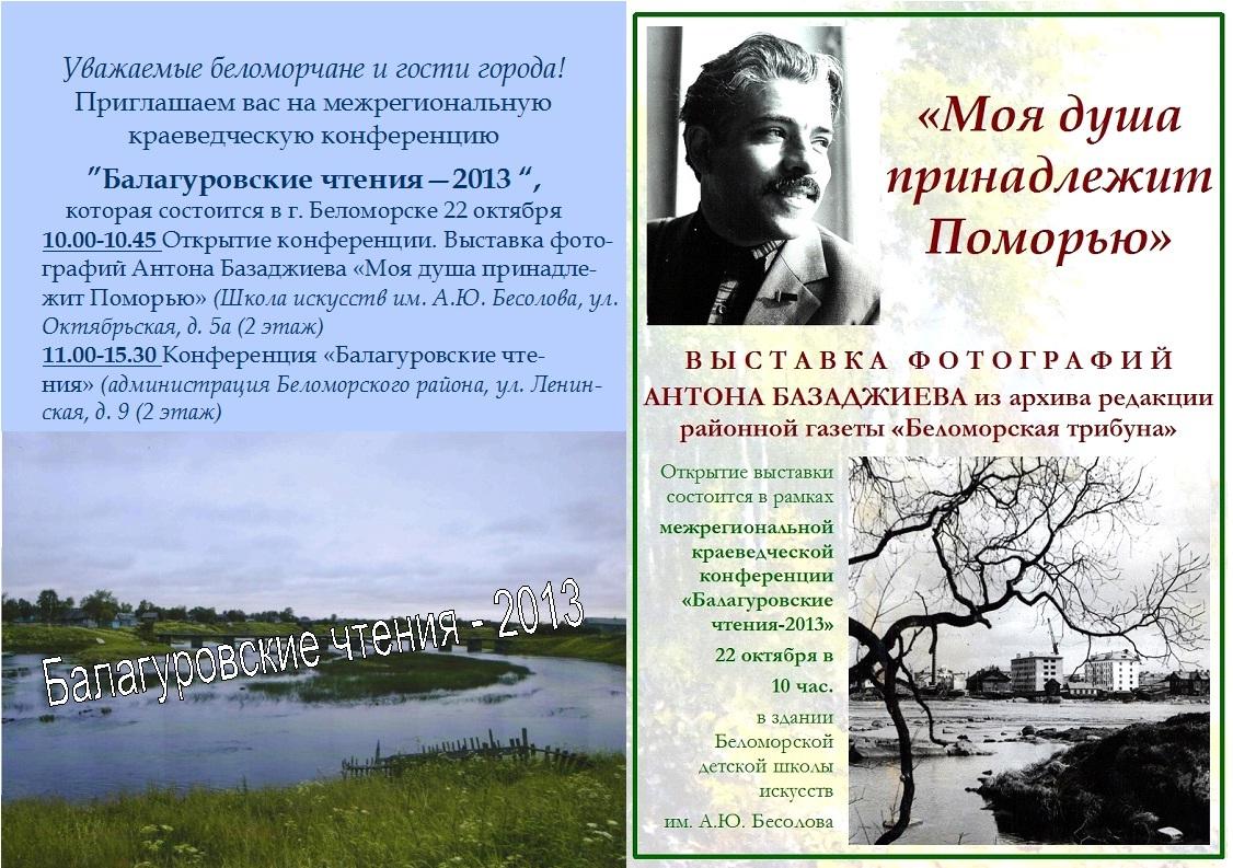 Балагуровские чтения