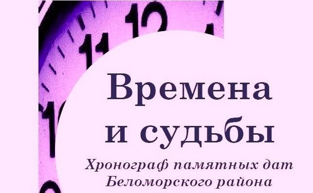 Времена и судьбы