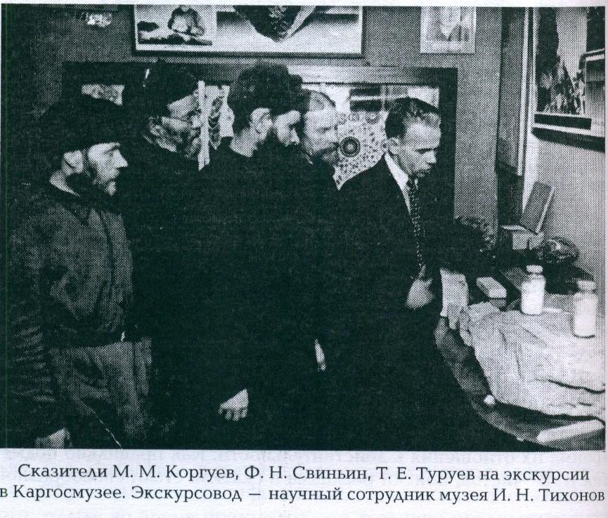 Ф.Н. Свиньин