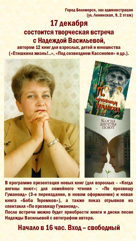 Афиша - Н. Васильева