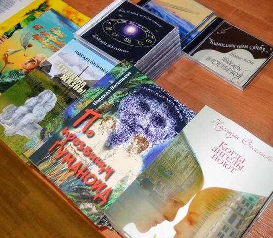 Книги и музыкальные диски Надежды Васильевой