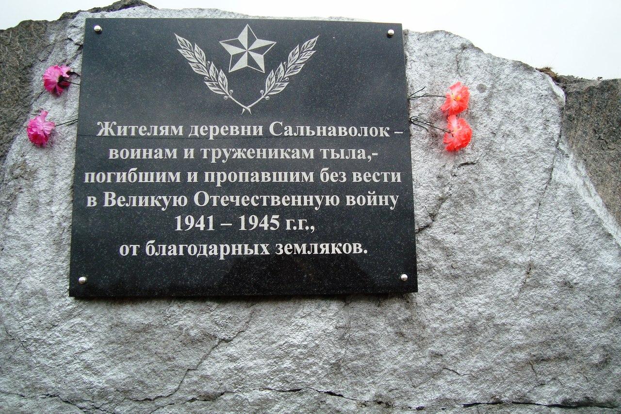 Мемориальная плита, установленная в д. Сальнаволок 6 мая 2014 г.  Фото Татьяны Пудовой