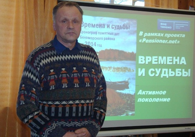 Виктор Павлович Каншиев, участник проекта. Фото Т. В. Каньшиевой