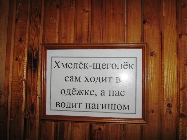 Шекснинский район, село Сизьма, музей пива