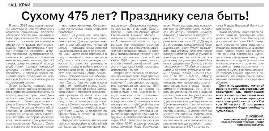 """Статья о проекте в газете """"Беломорская трибуна"""", 17 июля 2014 г."""