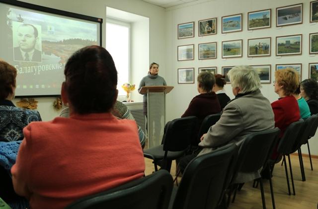Балагуровские чтения. 22 октября 2014 г. Беломорск. Фото В. Дрягуева