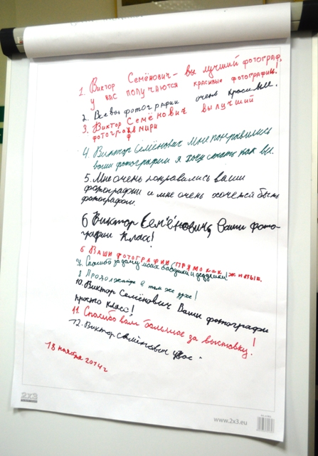 Краеведческий урок. 18 ноября 2014 г. Фото С. Кошкиной