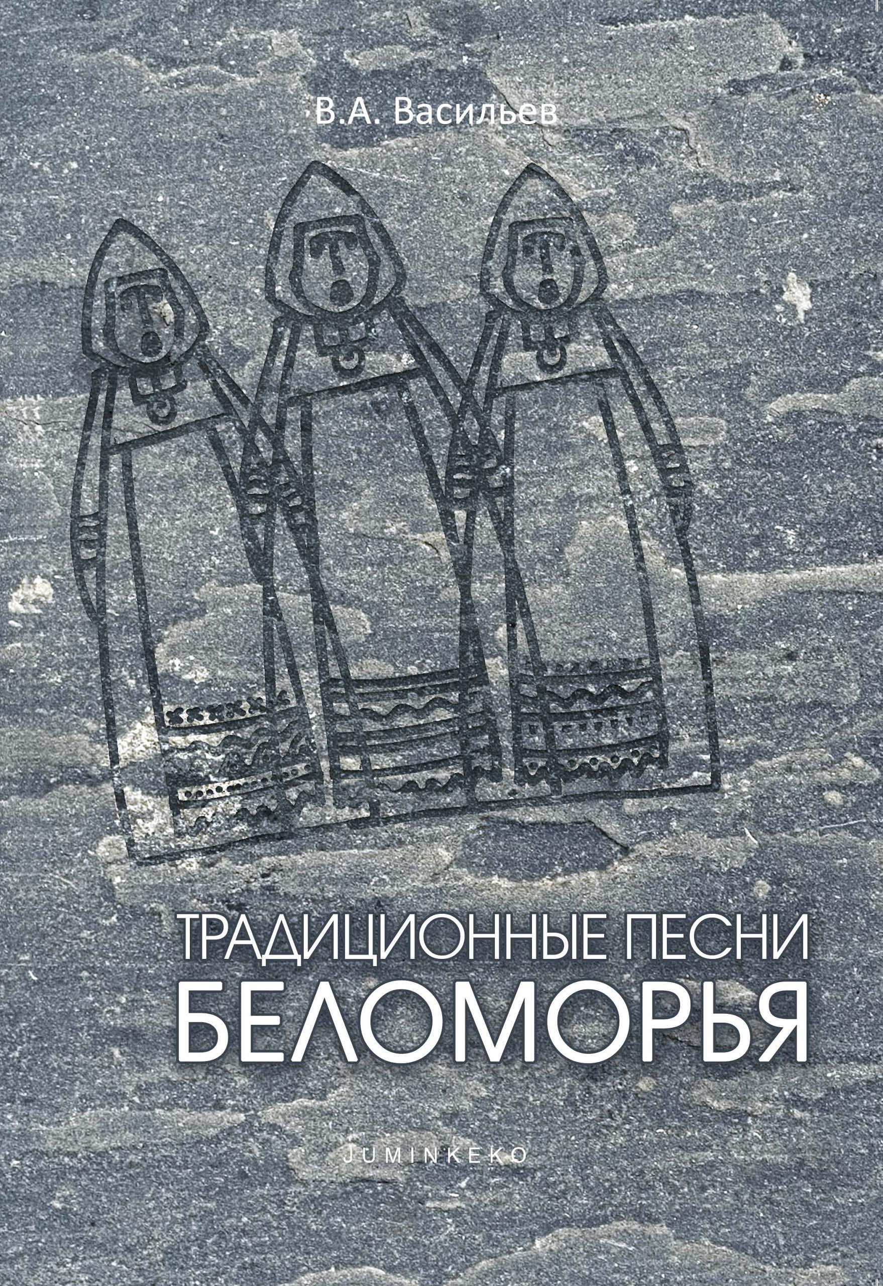"""Обложка сборника """"Традиционные песни Беломорья"""""""