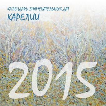 «Календарь знаменательных дат Карелии – 2015».