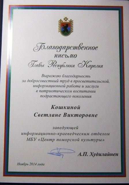 Благодарственное письмо Главы РК С.В. Кошкиной