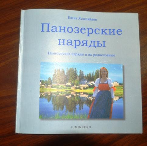 """Обложка книги """"Панозерские наряды и их родословные"""" (JUMINKEKO, VERSO, 2007)."""