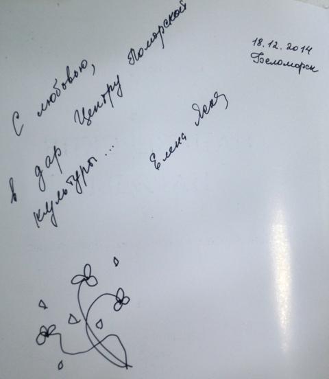 """Автограф Елены Яскеляйнен в книге """"Панозерские наряды и их родословные"""" (JUMINKEKO, VERSO, 2007)."""