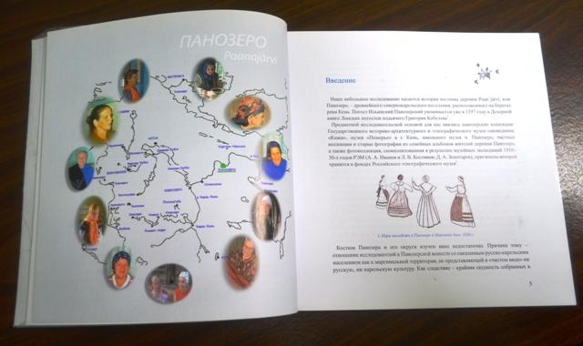 """""""Панозерские наряды и их родословные"""" (JUMINKEKO, VERSO, 2007)."""
