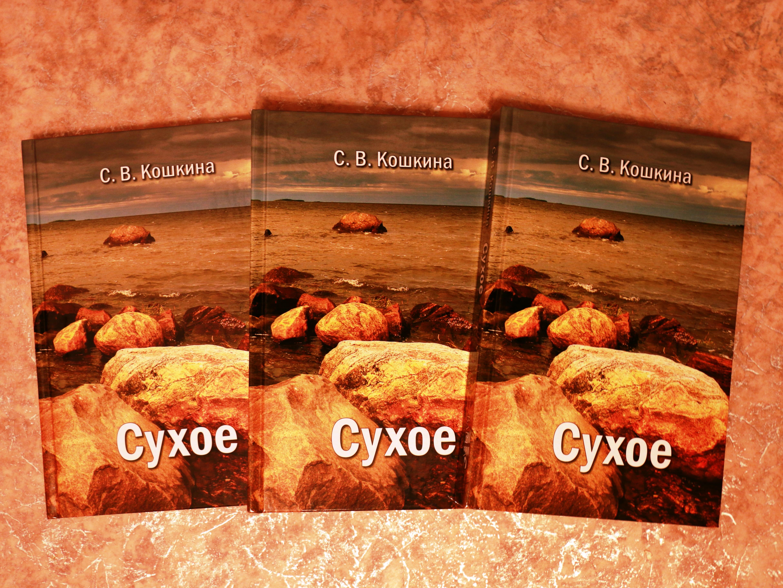 Книга о поморском селе