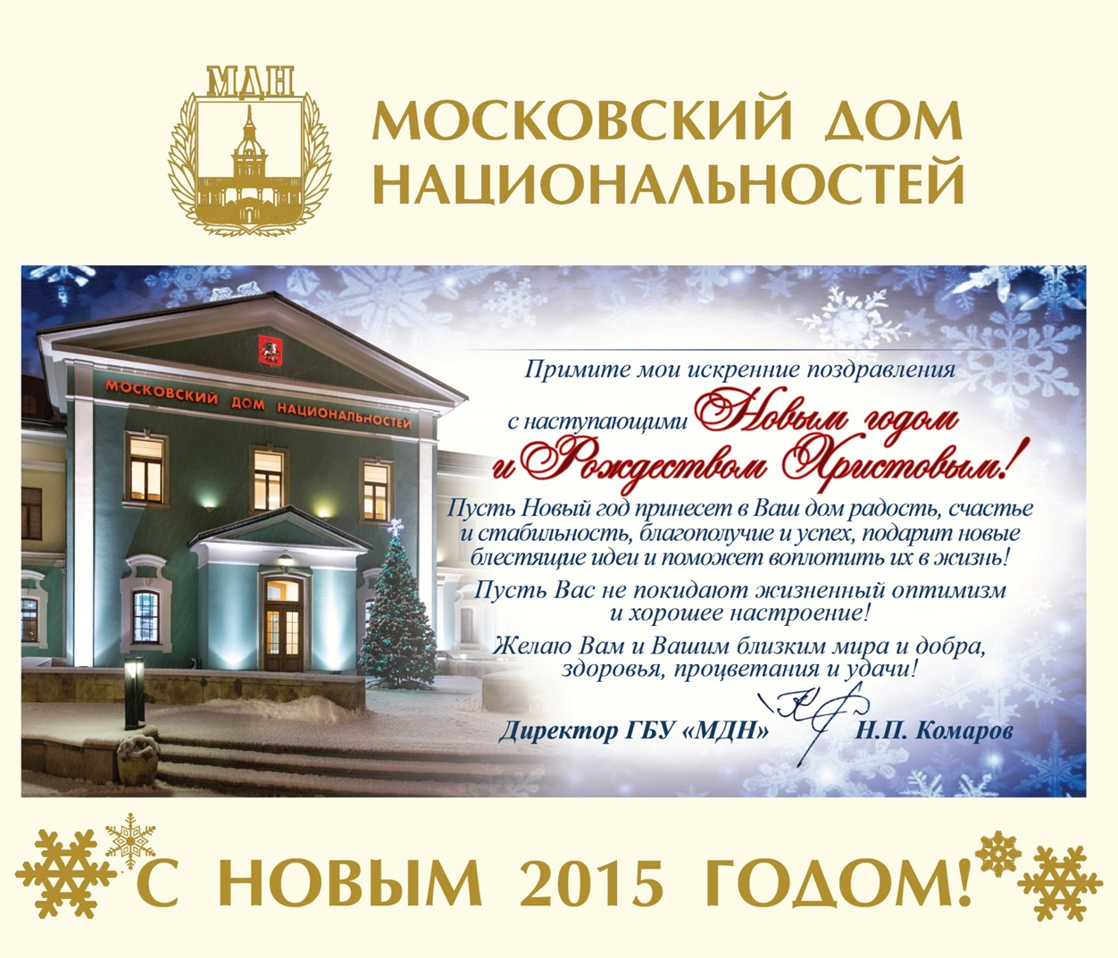 Московский Дом национальностей поздравляет Центр поморской культуры с Новым годом и Рождеством Христовым