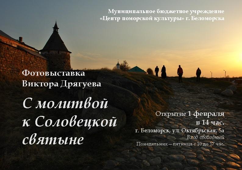 Афиша фотовыставки Виктора Дрягуева