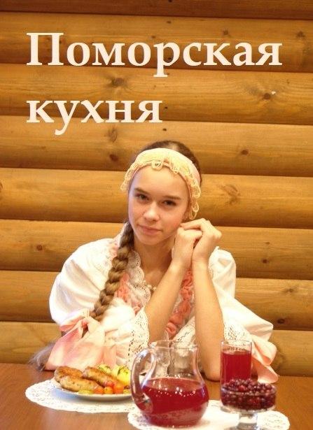 """Обложка сборника рецептов """"Поморская кухня"""""""