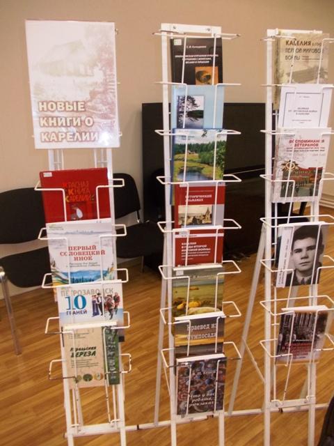Выставка Новые книги о Карелии