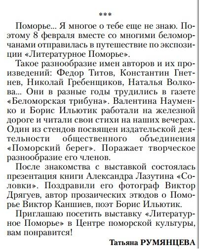 """Заметка в газете """"Беломорская трибуна"""" (19 февраля 2015 г.)"""