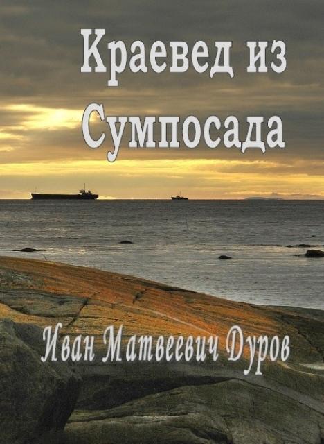 Сборник материалов об И. М. Дурове