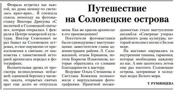 """Статья из газеты """"Беломорская трибуна"""" (12 февраля 2015 г.)"""