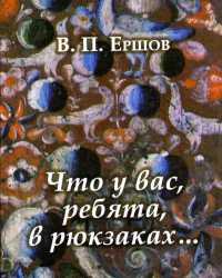 Книга В. П. Ершова
